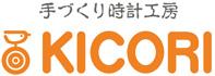 キコリデザイン研究所